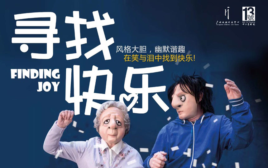 Part of the poster for Finding Joy with Chinese characters
